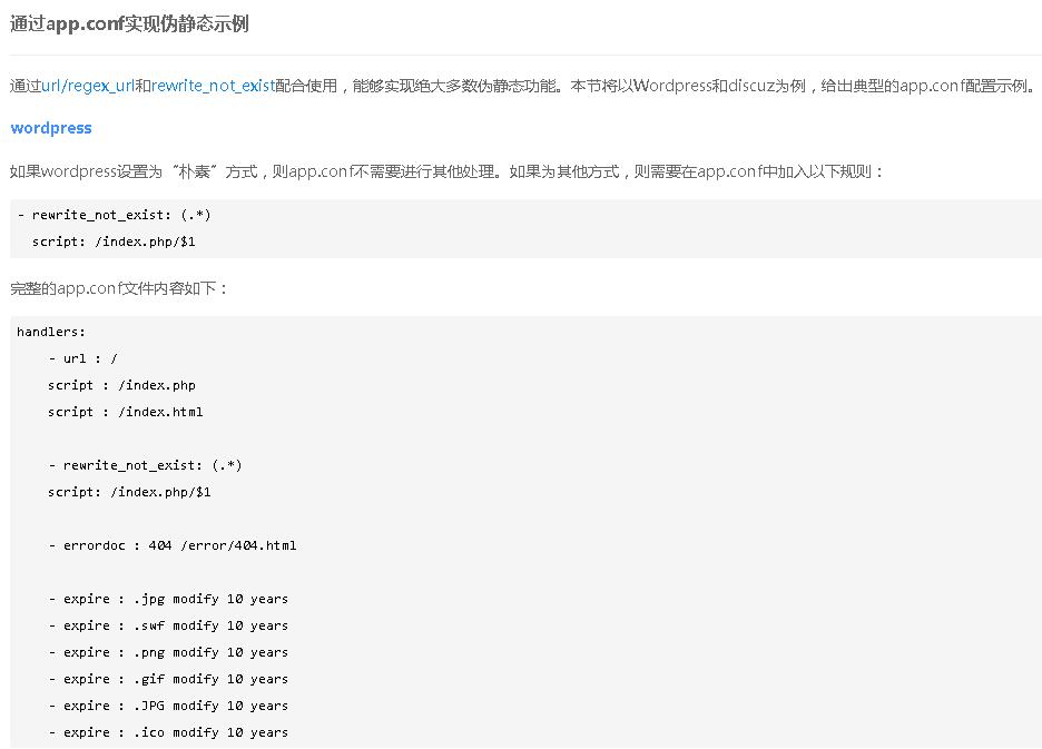 《BCH虚拟主机上实现伪静态》