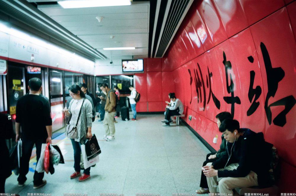 《广州站生活》