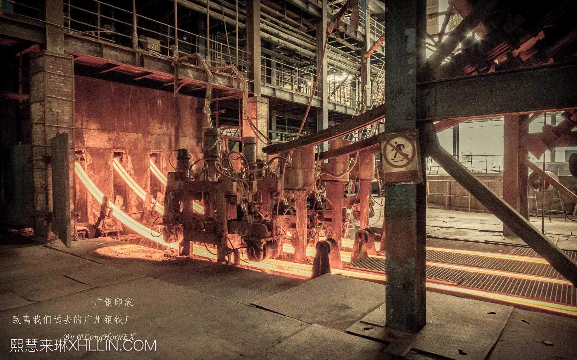 《广州钢铁厂与我》