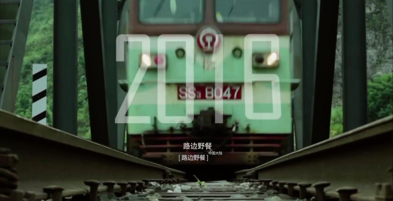 《自从火车进站》