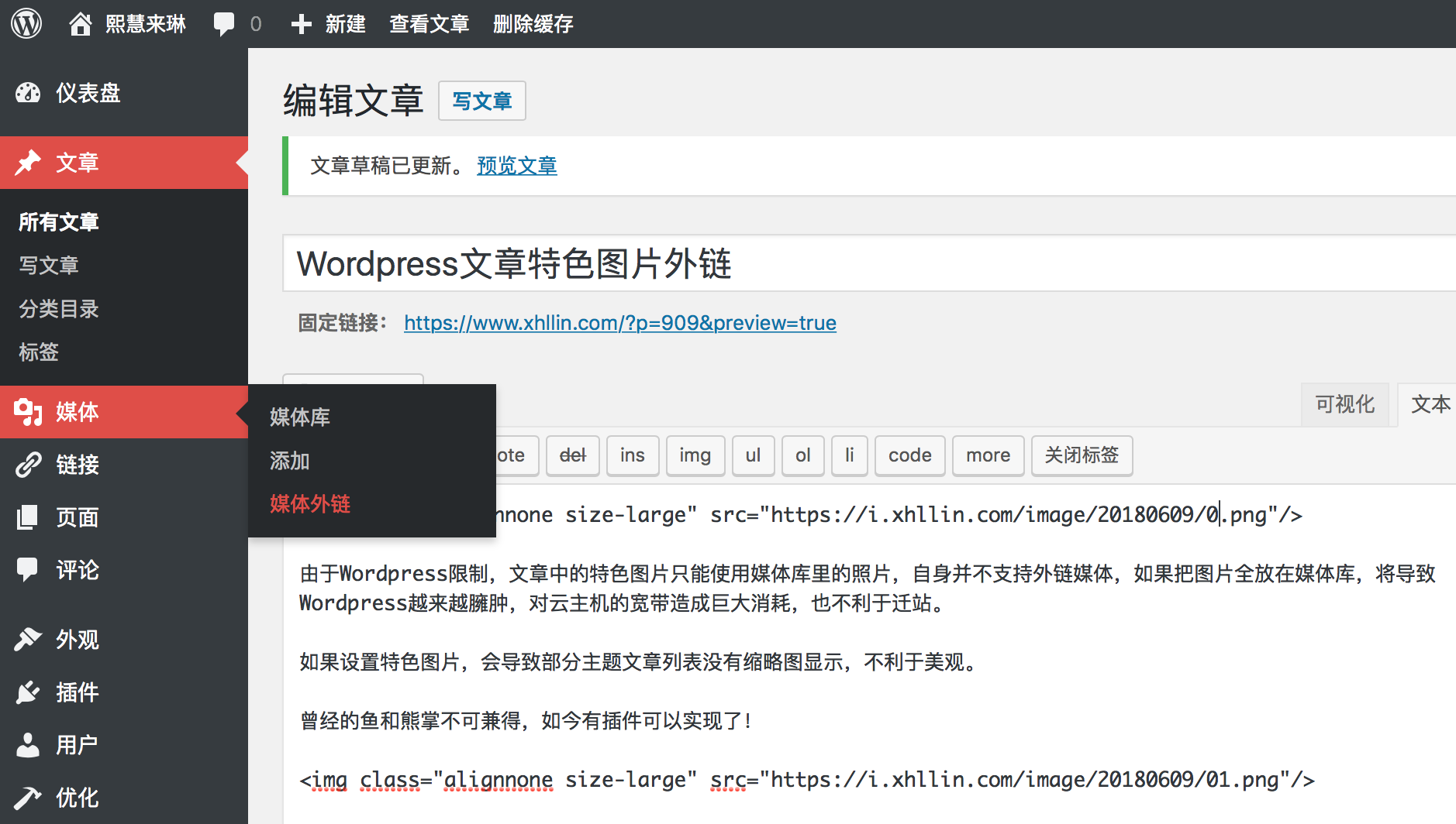 《Wordpress文章特色图片外链》