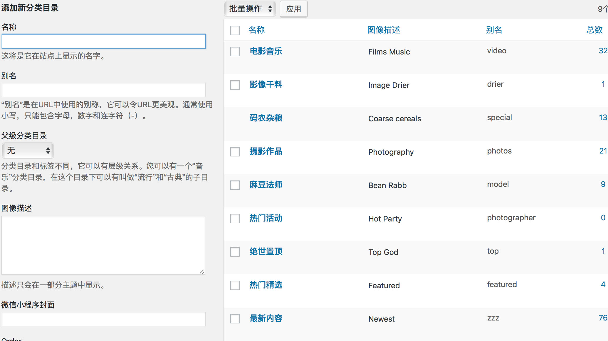 《简单好用的WordPress文章分类排序插件》